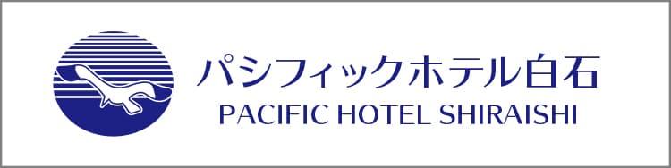 パシフィックホテル白石(宮城県)